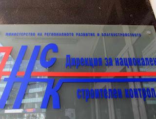 Диян Катранджиев отново е директор на РДНСК в Кърджали