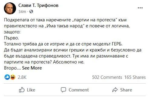 """Слави Трифонов: Ако """"партиите на протеста"""" не подкрепят кабинета на ИТН, радостта ще е за ГЕРБ!"""