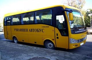 2 нови автобуса за превоз на ученици в област Кърджали