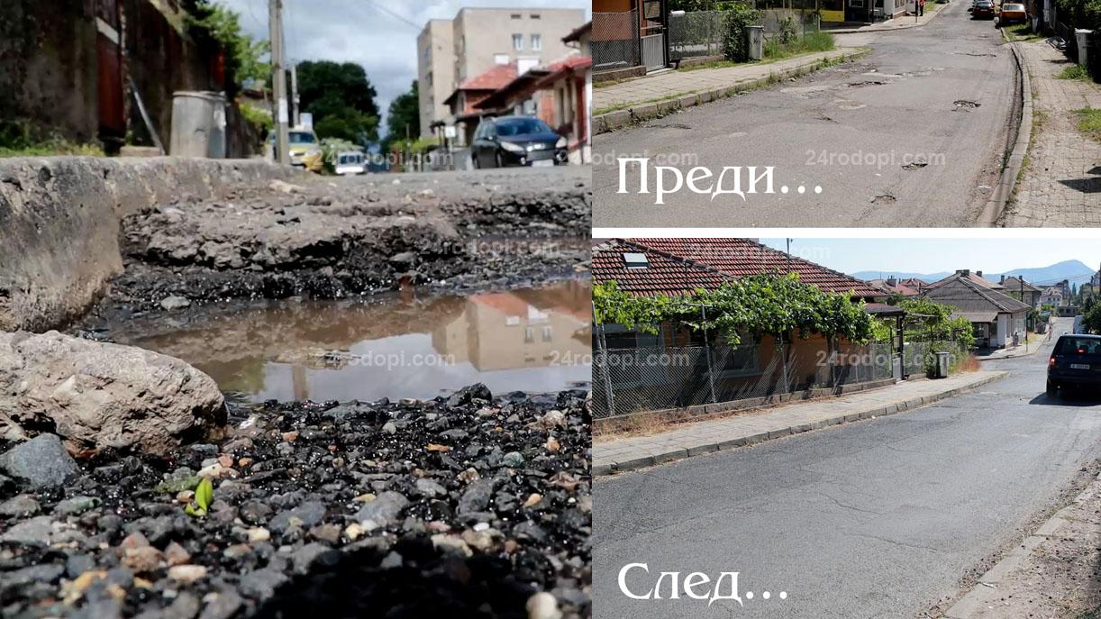 """След репортаж на 24rodopi.com: Осеяната с дупки улица """"Трапезица"""" бе ремонтирана (видео)"""