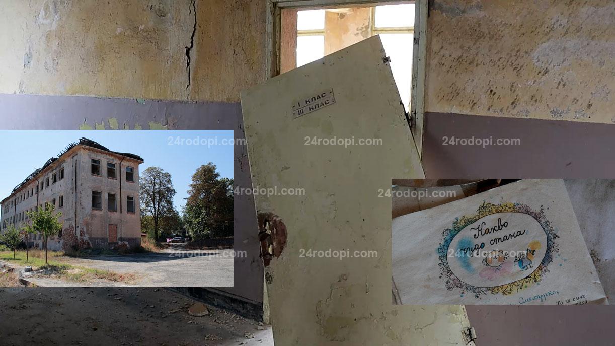ВИДЕО репортаж: 122 ученици напуснаха, за да тръгнат с родителите си на гурбет! 60 училища закрити в Кърджалийско за 20 години