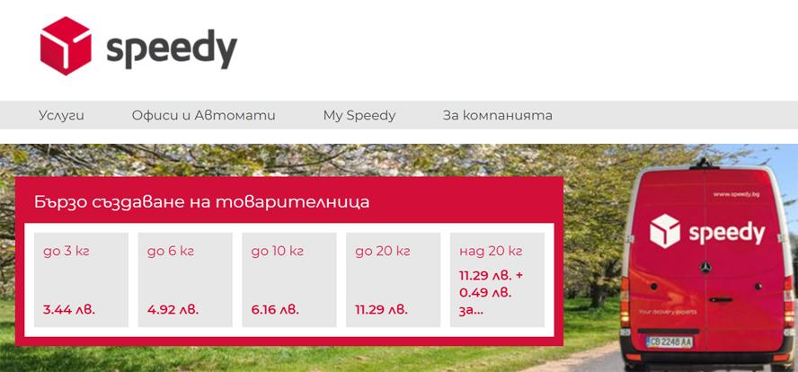 """След """"Еконт"""", от 1 септември и """"Спиди"""" вдига цените на куриерските услуги"""
