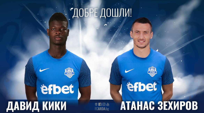 """Давид Кики и Атанас Зехиров са новите играчи на """"Арда 1924"""""""