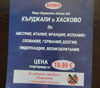 """Промоции в """"столицата на гурбетчиите"""" – до Западна Европа за 19,99 евро"""