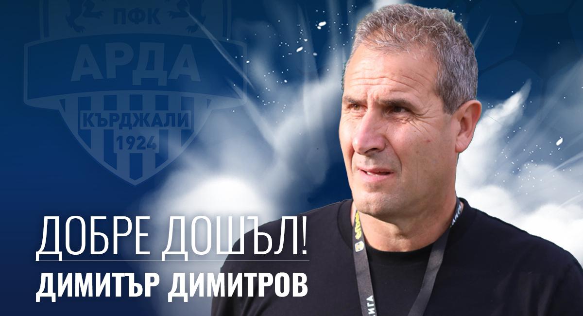 """Опитният Херо ще води """"Сините от Кърджали"""" към медалите и купата на България"""