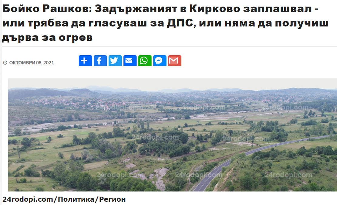 """ДПС-Кирково за скандала """"Дърва срещу глас"""": Горски е заплашвал, задържаният е защитил хората!"""