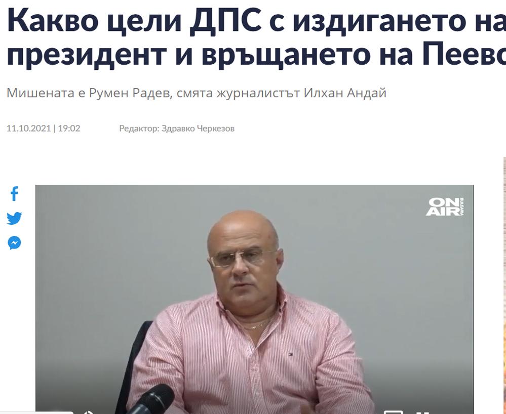 Илхан Андай пред Bulgaria ON AIR: Какво общо има етническият мир с кандидат за президент с името Мустафа!?