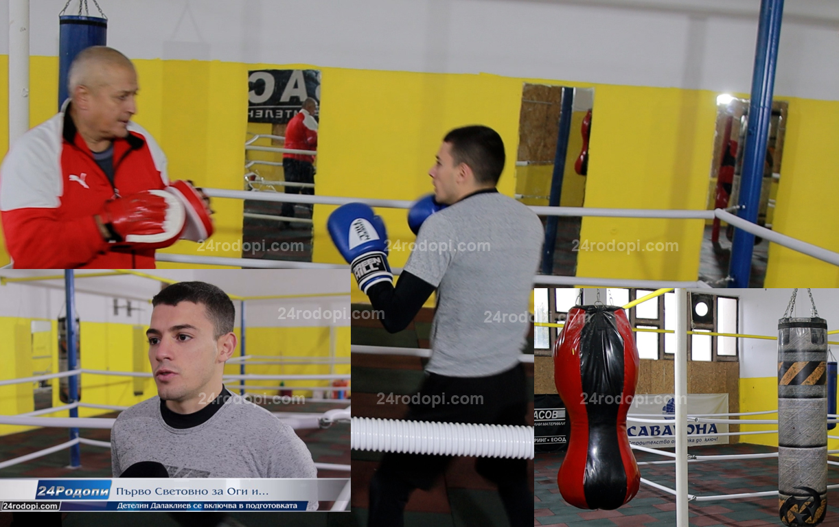 ВИДЕО репортаж: Атака на титлата! Детелин Далаклиев ще подготвя Оги за Световното